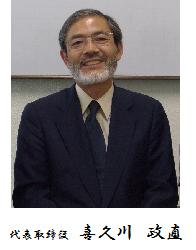 代表取締役 喜久川 政直